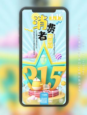315消费者权益日C4D卡通手机海报