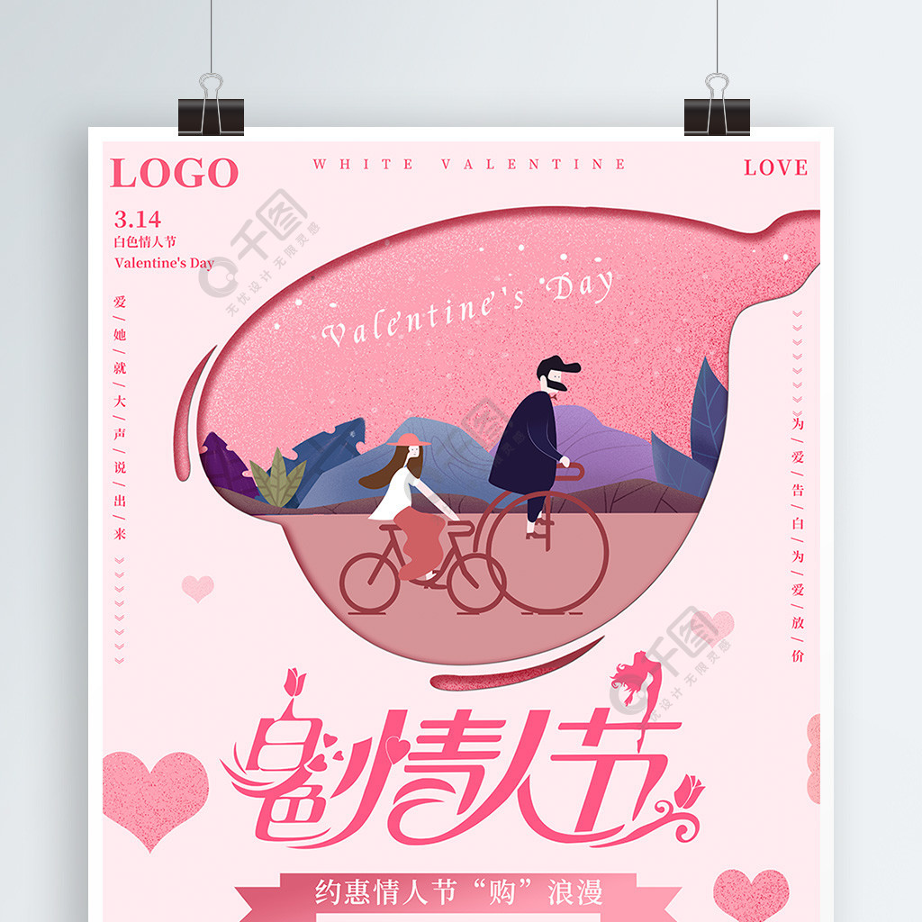 原创粉色浪漫唯美白色情人节促销海报