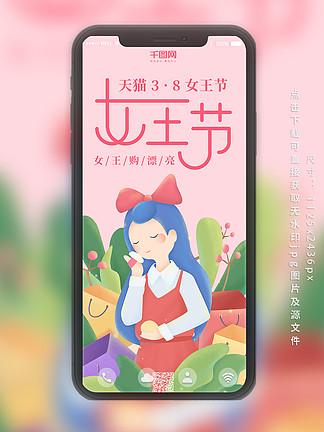 天猫三八女王节粉红色化妆女孩插画手机用图