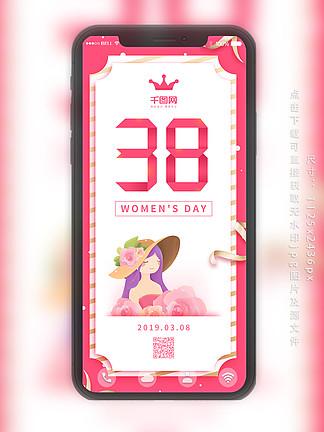 三八妇女节女神节红色女孩小清新手机用图