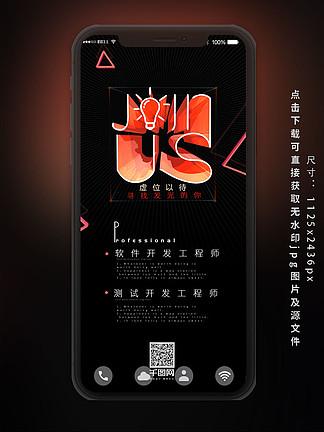 招聘艺术字joinus海报h5手机配图