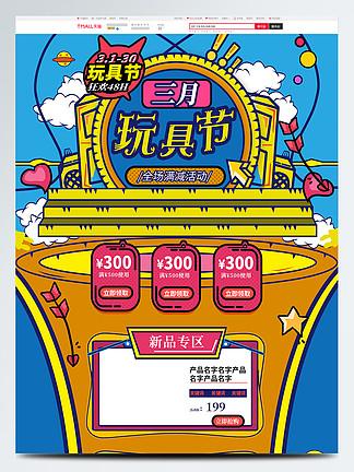 蓝黄色手绘风卡通玩具节淘宝电商首页模板