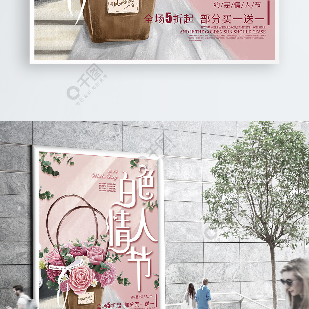 原创手绘鲜花插画白色情人节促销海报
