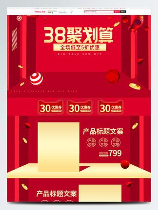 红色简约风38聚划算优惠促销电商首页模板