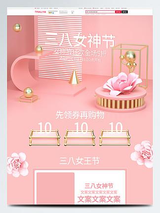 粉色c4d微立体三八女王节首页设计