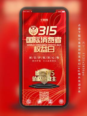 红色喜庆315消费者权益日手机用图套图