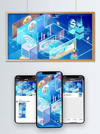 藍色漸變科技未來透氣感2.5D插畫