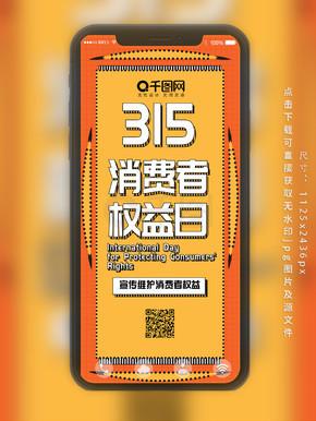 315消费者权益日撞色可爱卡通手机配图
