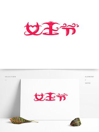 可商用创意字体女王节