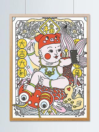 線性視界年畫娃娃祝福錦鯉發財喜慶手繪插畫