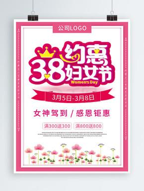 约惠38妇女节海报