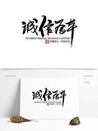 诚信为本书法艺术字体设计素材