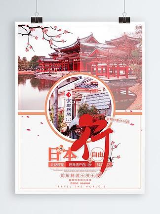 日本自由行粉色樱花浪漫旅游海报