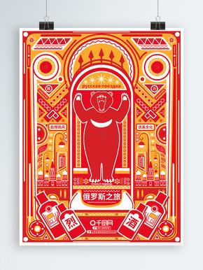 创意线性世界趋势俄罗斯配色旅游插画风海报