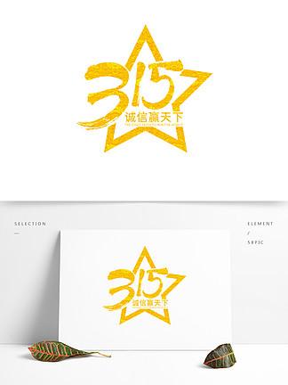 315诚信赢天下金色艺术字体设计