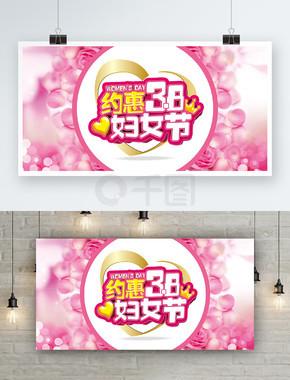 约惠38妇女节粉色海报