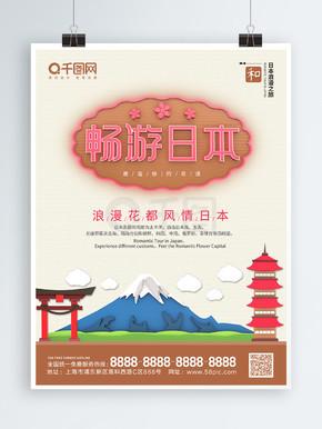 C4D精品畅游日本旅游海报