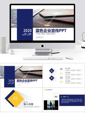 蓝色企业宣传PPT模板