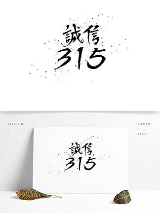 诚信315毛笔艺术字设计元素