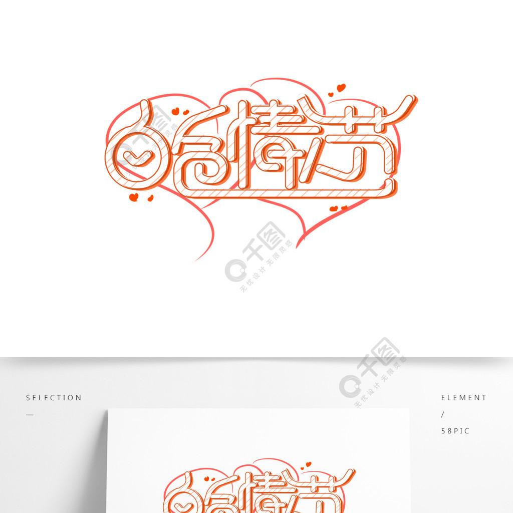 白色情人节字体设计