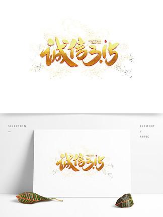 诚信3.15手写字体设计水墨书法恢复的
