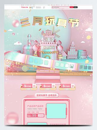 粉色唯美清新C4D三月玩具节母婴电商首页