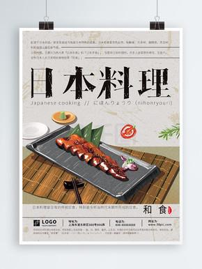 原创简约手绘日本美食海报