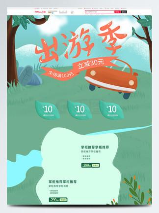 简约卡通小清新春季手绘出游季电商首页模板