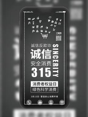 原创简约消费者权益日诚信315手机配图
