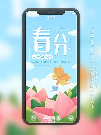 二十四节气春分小清新插画蓝色花丛手机用图