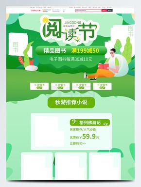 电商淘宝读书日京东阅读节首页小说绿色