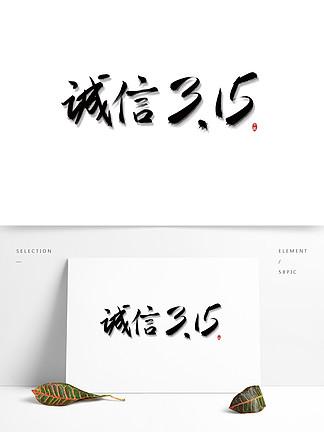 诚信3.15大气艺术字水墨风