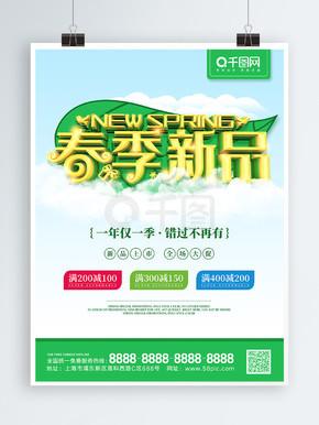 创意精品C4D春季新品海报