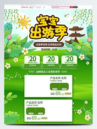 电商淘宝天猫出游季促销绿色手绘首页