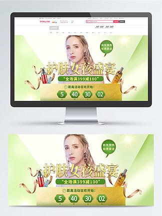 唯美绿色质感小清新banner电商海报