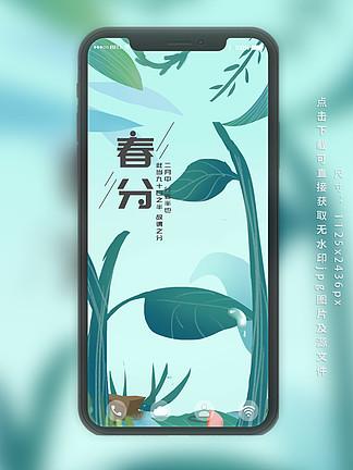 春分二十四节气传统节日小清新手机壁纸