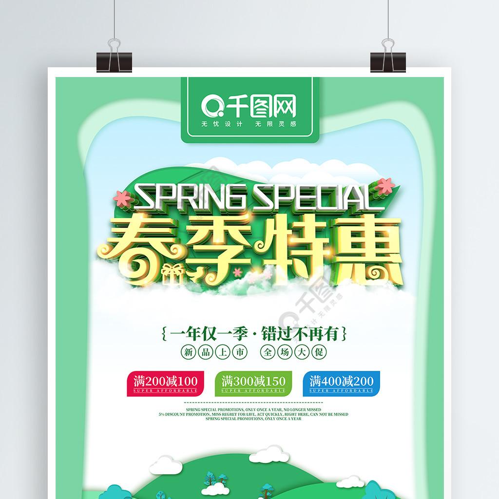 原创精品剪纸风C4D立体字春季特惠海报