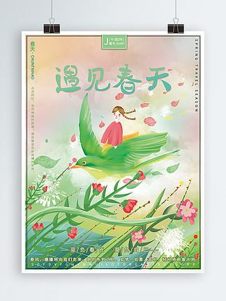 原创插画清新卡通可爱春天海报春游季海报