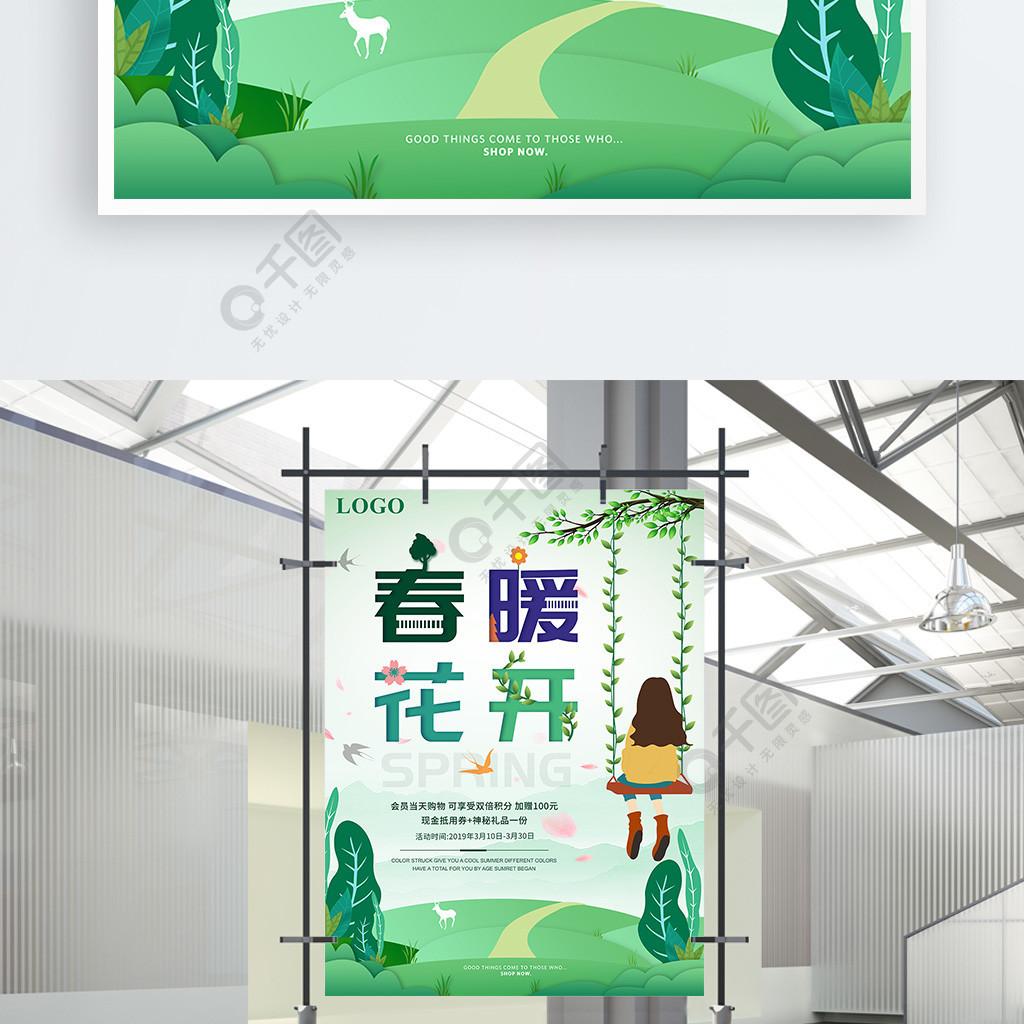 原创剪纸印象风春暖花开春季促销海报