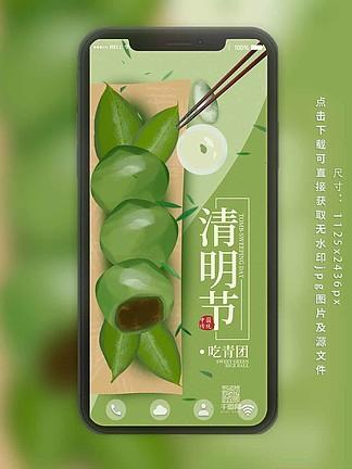 清明节吃青团简约节气手机用图