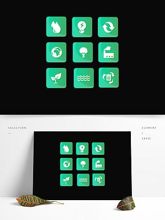 绿色环保标识简约元素设计