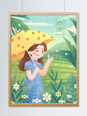小清新插画二十四节气之谷雨