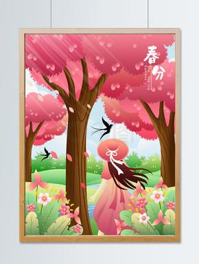 原创粉色小清新二十四节气之春分插画