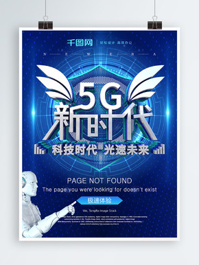 原创C4D科技5G新时代立体字宣传海报