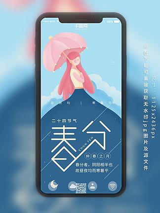 春分二十四节气蓝色撑雨伞的女孩手机用图
