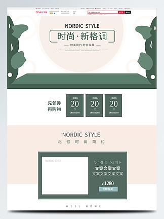 时尚欧美家具绿色首页促销模板
