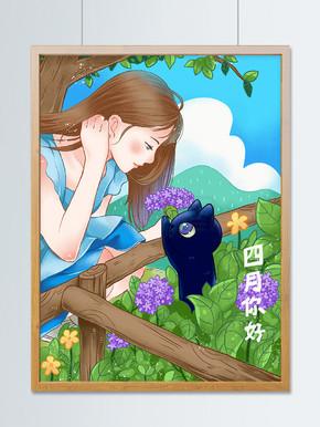 原创手绘插画四月你好女孩与猫