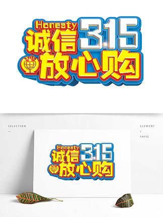 诚信315放心购艺术字
