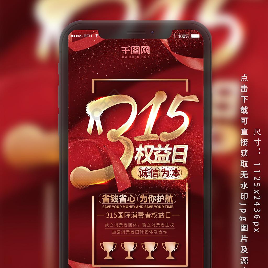 红色315消费者权益日手机用图