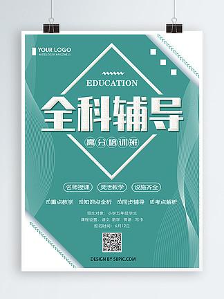 绿色清?#24405;?#32422;全科辅导教育海报